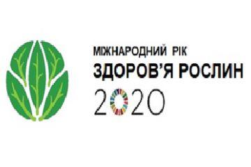 Міжнародний рік здоров'я рослин – 2020