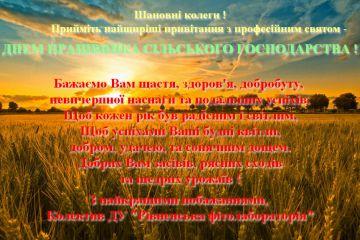 привітання_з_Днем_працівника_сільського_господарства.jpg